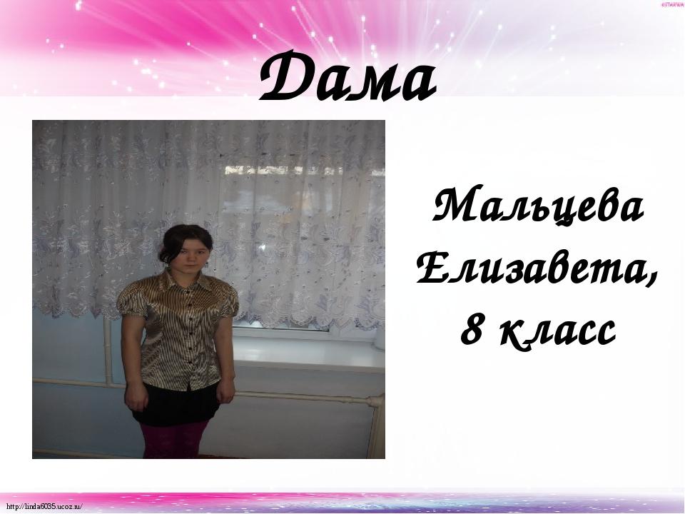 Дама Мальцева Елизавета, 8 класс http://linda6035.ucoz.ru/