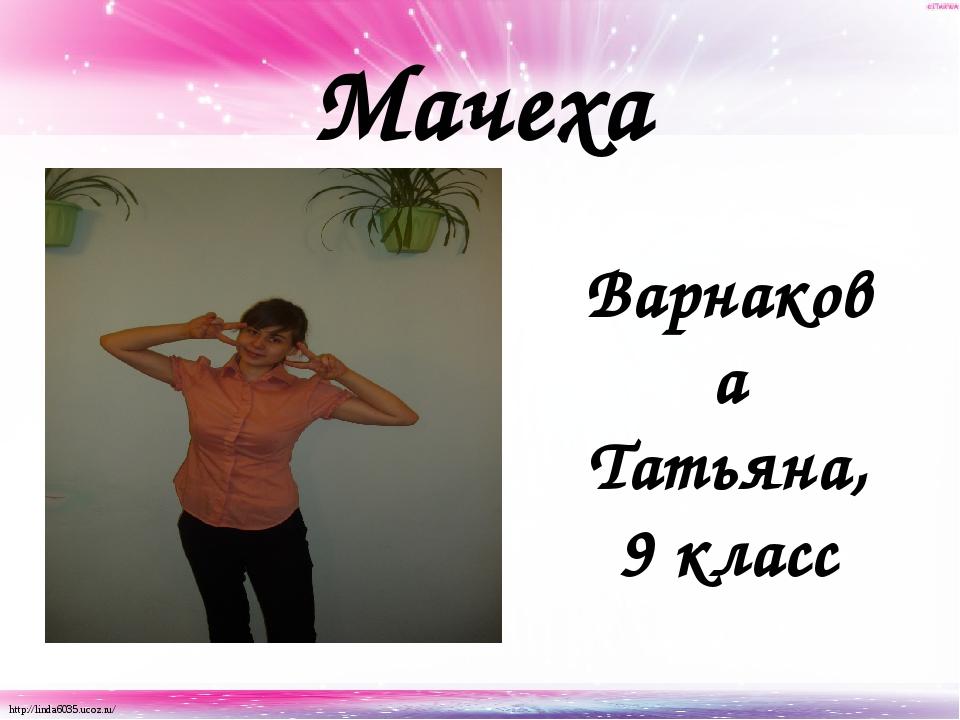 Мачеха Варнакова Татьяна, 9 класс http://linda6035.ucoz.ru/
