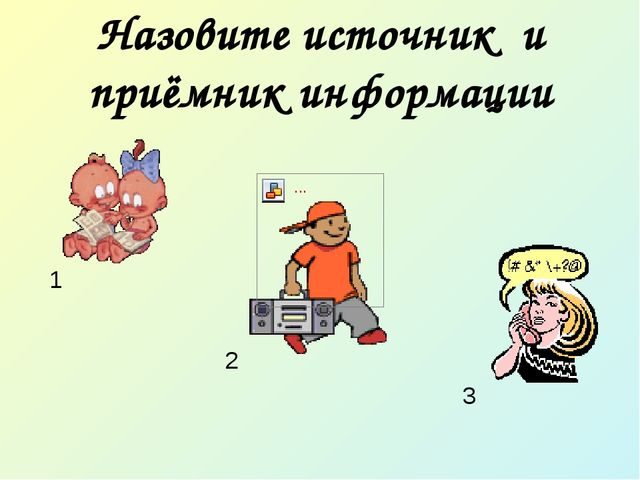 Назовите источник и приёмник информации 1 2 3