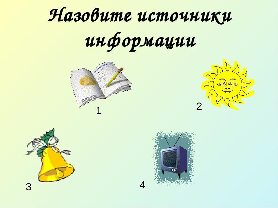 Назовите источники информации 1 4 2 3