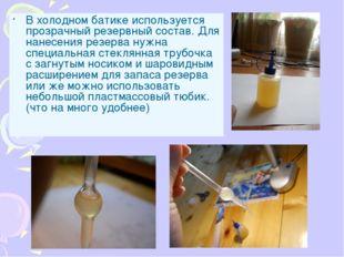 В холодном батике используется прозрачный резервный состав. Для нанесения рез