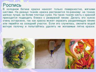 Роспись В холодном батике краски наносят только поверхностно, мягкими кистям