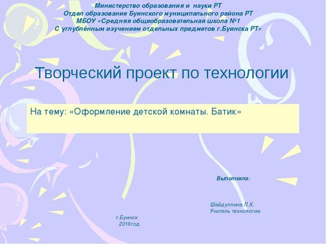 Министерство образования и науки РТ Отдел образование Буинского муниципальног...
