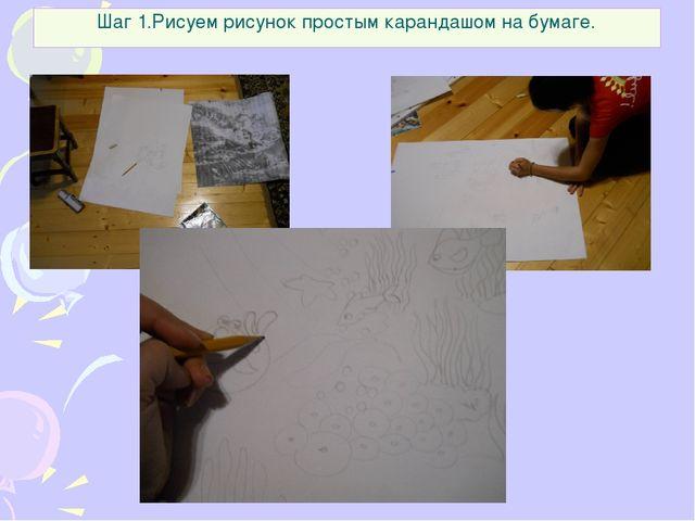 Шаг 1.Рисуем рисунок простым карандашом на бумаге.