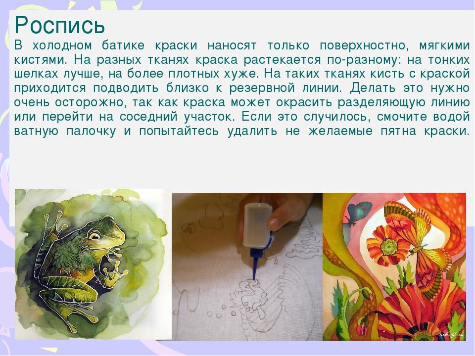 Роспись В холодном батике краски наносят только поверхностно, мягкими кистям...