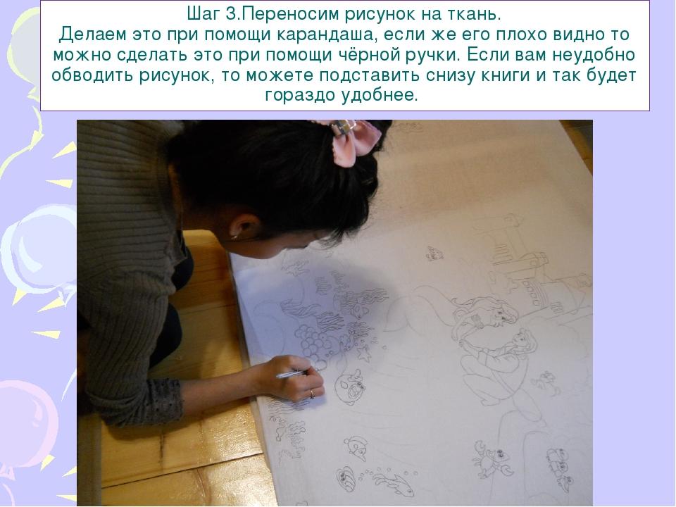 Шаг 3.Переносим рисунок на ткань. Делаем это при помощи карандаша, если же ег...