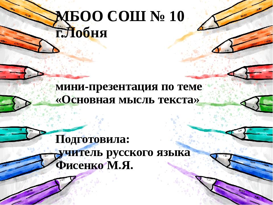 МБОО СОШ № 10 г.Лобня мини-презентация по теме «Основная мысль текста» Подго...