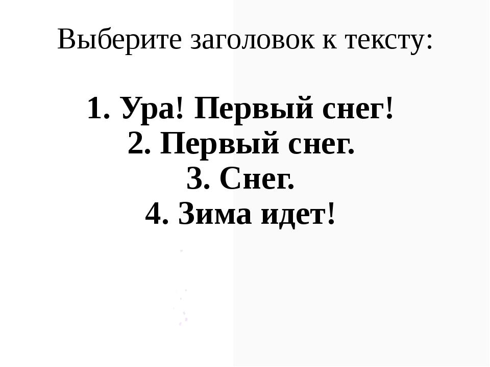 Выберите заголовок к тексту: 1. Ура! Первый снег! 2. Первый снег. 3. Снег. 4....