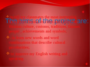 The aims of the project are: -to tell my classmates the most interesting fact
