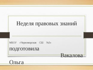 Неделя правовых знаний МБОУ «Черноморская СШ №3» подготовила В