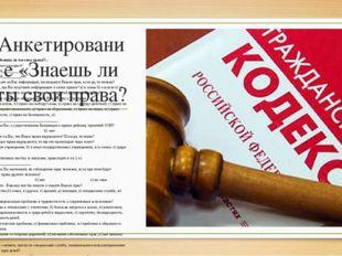 Анкетирование «Знаешь ли ты свои права? Анкета «Знаешь ли ты свои права?». 1.