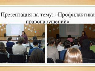 Презентация на тему: «Профилактика правонарушений»
