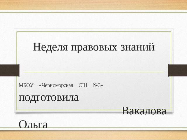 Неделя правовых знаний МБОУ «Черноморская СШ №3» подготовила В...