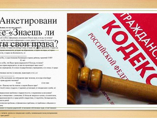 Анкетирование «Знаешь ли ты свои права? Анкета «Знаешь ли ты свои права?». 1....