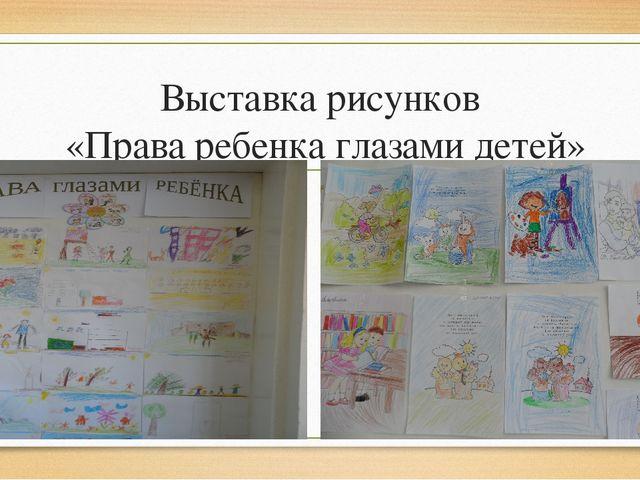 Выставка рисунков «Права ребенка глазами детей»