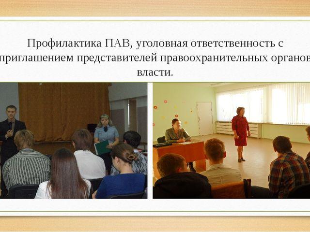 Профилактика ПАВ, уголовная ответственность с приглашением представителей пра...