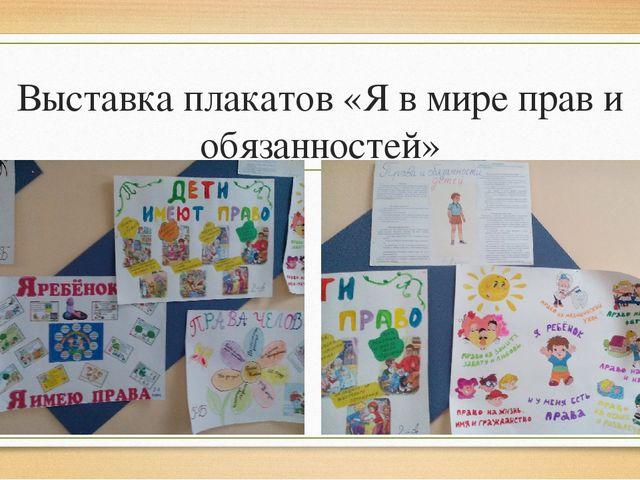 Выставка плакатов «Я в мире прав и обязанностей»