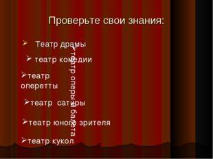 Проверьте свои знания: Театр драмы театр комедии театр оперы и балета театр о