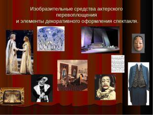 Изобразительные средства актерского перевоплощения и элементы декоративного о