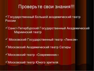 Проверьте свои знания!!! Государственный Большой академический театр России