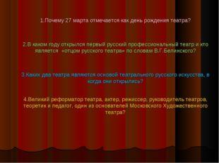 1.Почему 27 марта отмечается как день рождения театра? 2.В каком году открылс