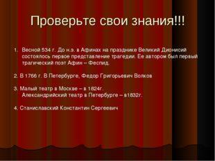 Проверьте свои знания!!! Весной 534 г. До н.э. в Афинах на празднике Великий