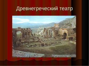 Древнегреческий театр