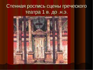 Стенная роспись сцены греческого театра 1 в. до .н.э.