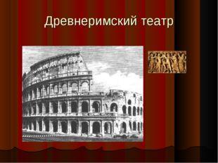 Древнеримский театр