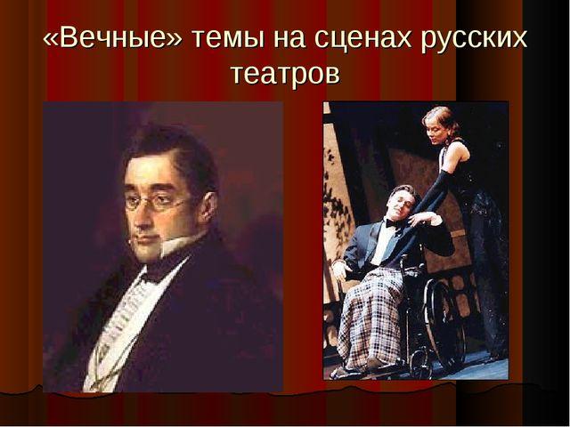 «Вечные» темы на сценах русских театров
