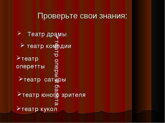 Проверьте свои знания: Театр драмы театр комедии театр оперы и балета театр о...