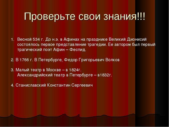 Проверьте свои знания!!! Весной 534 г. До н.э. в Афинах на празднике Великий...