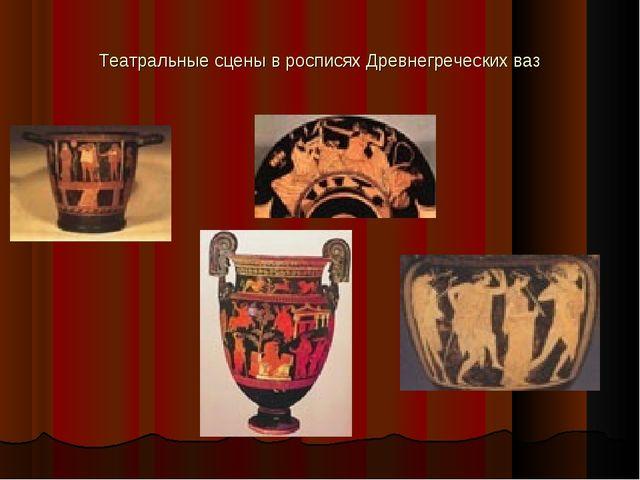 Театральные сцены в росписях Древнегреческих ваз