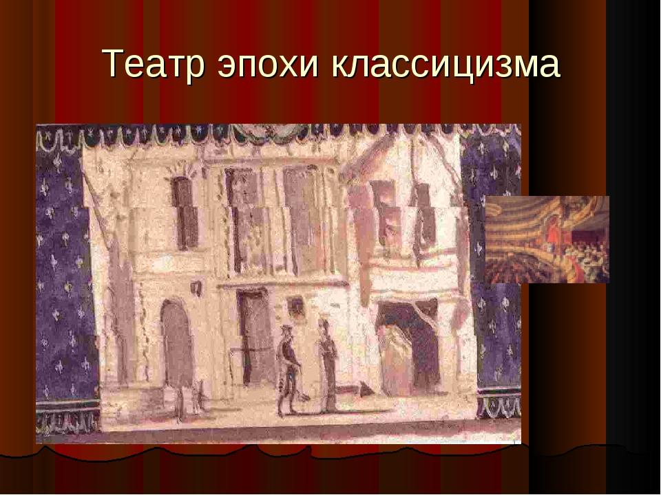 Театр эпохи классицизма