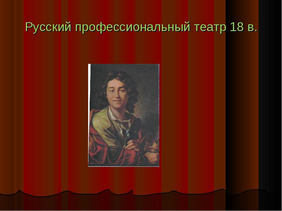 Русский профессиональный театр 18 в.