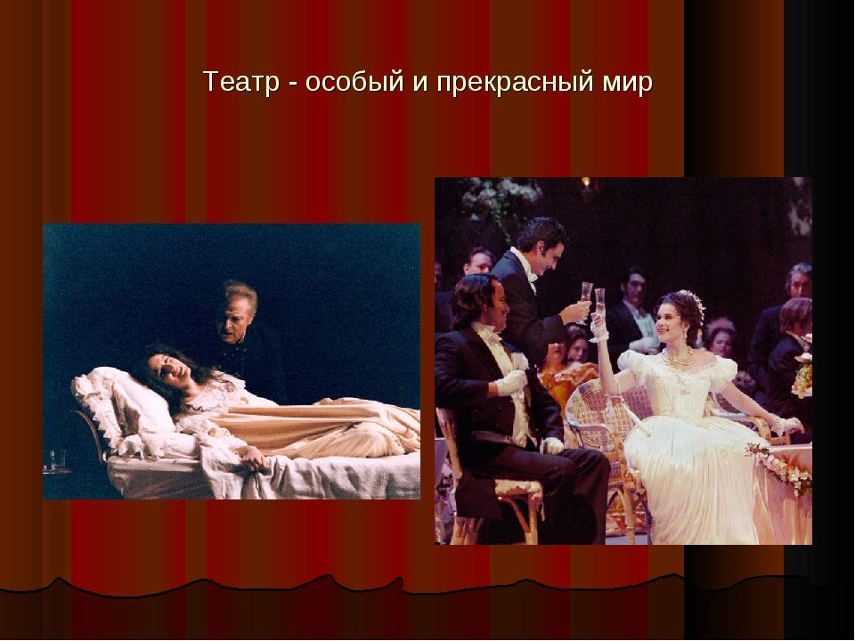 Театр - особый и прекрасный мир