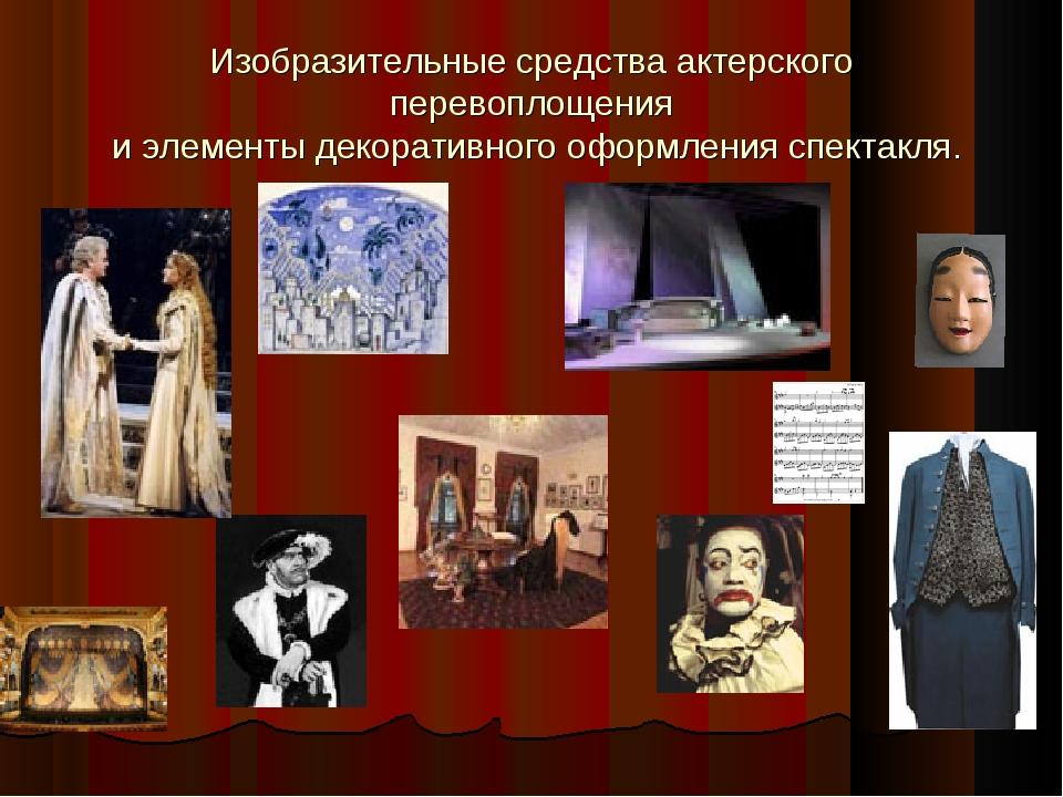 Изобразительные средства актерского перевоплощения и элементы декоративного о...