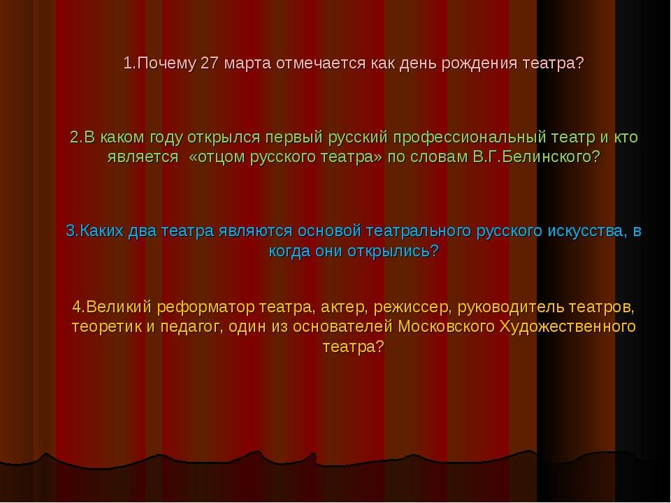 1.Почему 27 марта отмечается как день рождения театра? 2.В каком году открылс...