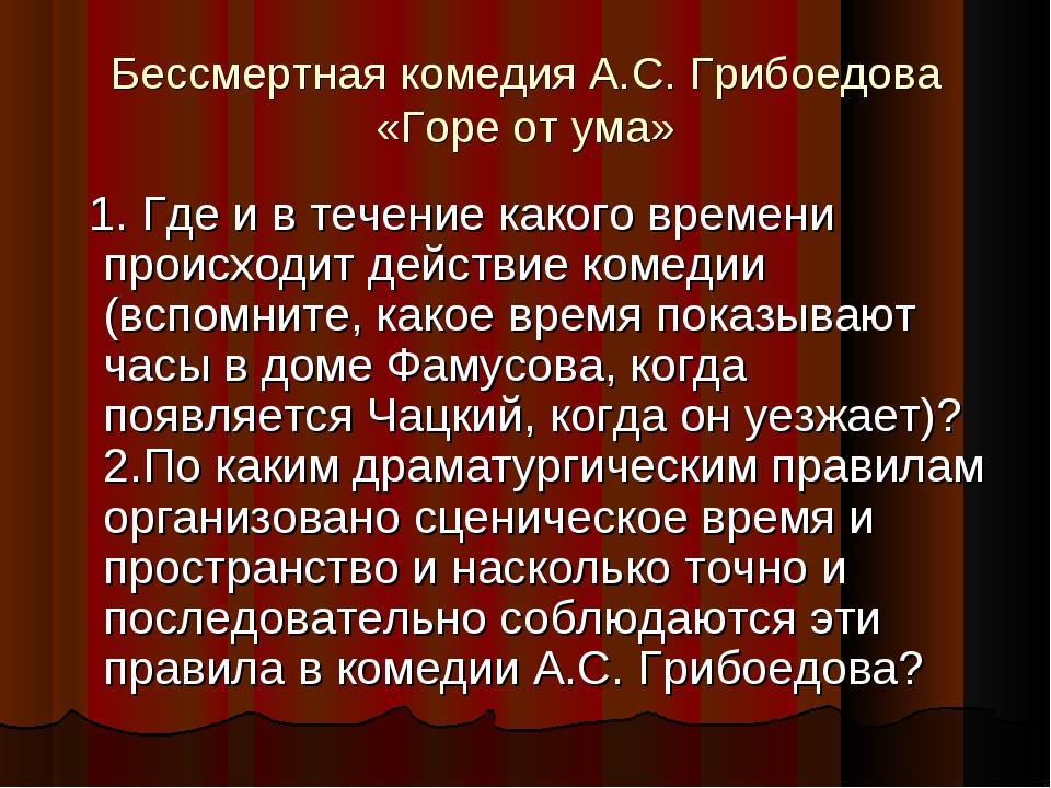 Бессмертная комедия А.С. Грибоедова «Горе от ума» 1. Где и в течение какого в...