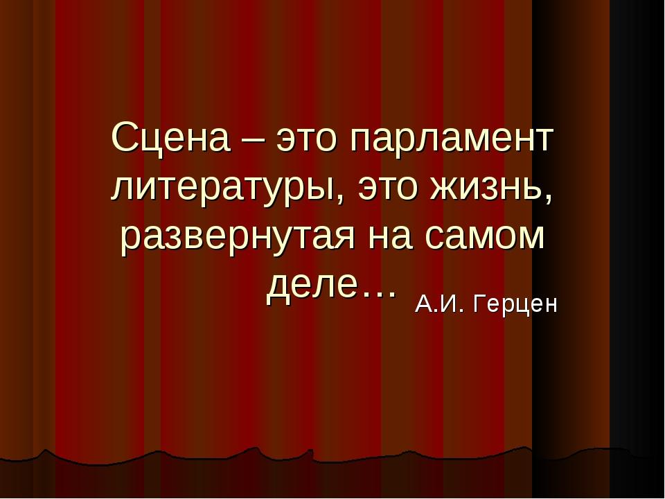 Сцена – это парламент литературы, это жизнь, развернутая на самом деле… А.И....