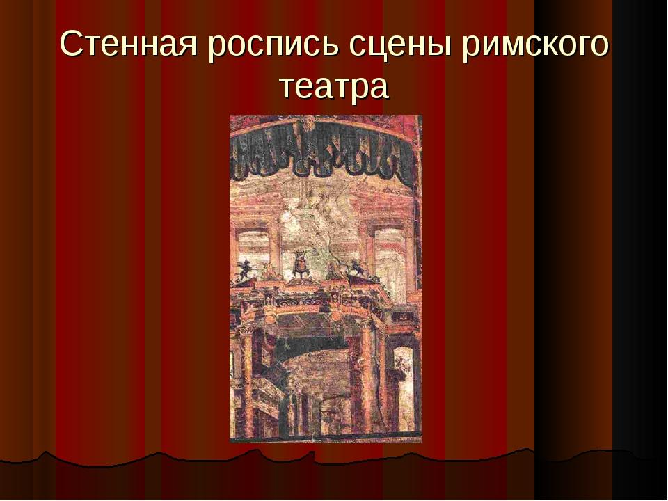 Стенная роспись сцены римского театра