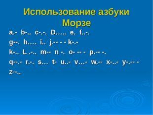 Использование азбуки Морзе a.- b-.. c-.-. D….. e. f..-. g--. h…. i.. j.-- - -