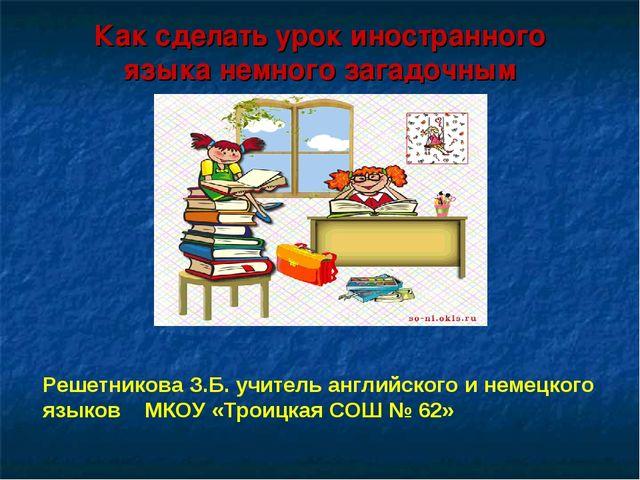 Как сделать урок иностранного языка немного загадочным Решетникова З.Б. учите...