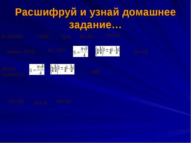 Расшифруй и узнай домашнее задание… E=1/4πε0 E=1/4πε0 πR2 tg α ab+b2 cos α, s...