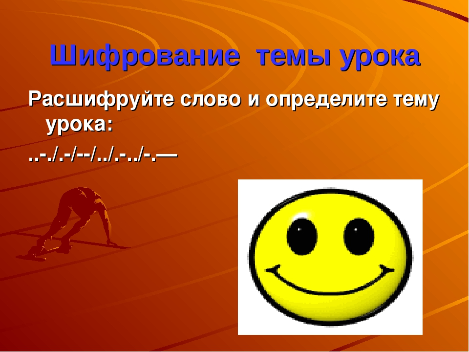 Шифрование темы урока Расшифруйте слово и определите тему урока: ..-./.-/--/....