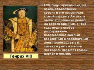 В 1534 году парламент издал закон, объявлявший короля и его приемников главой