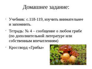 Домашнее задание: Учебник: с.118-119, изучить внимательнее и запомнить. Тетра