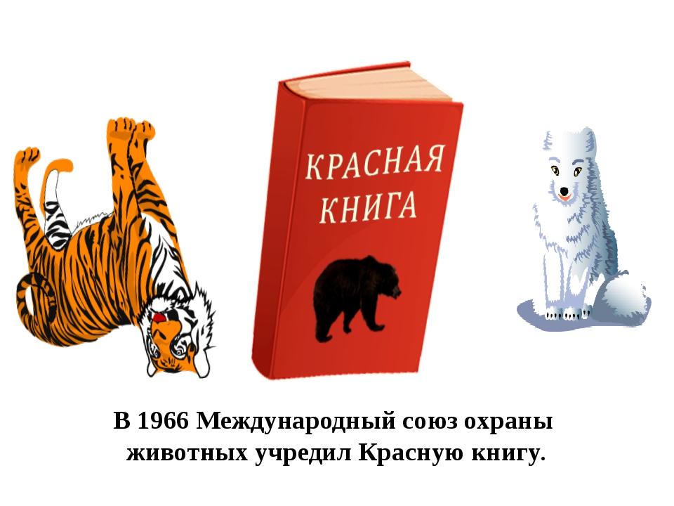В 1966 Международный союз охраны животных учредил Красную книгу.