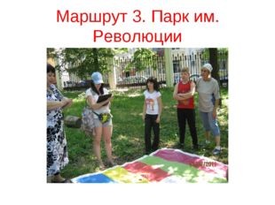 Маршрут 3. Парк им. Революции