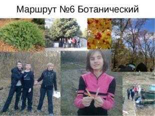 Маршрут №6 Ботанический сад